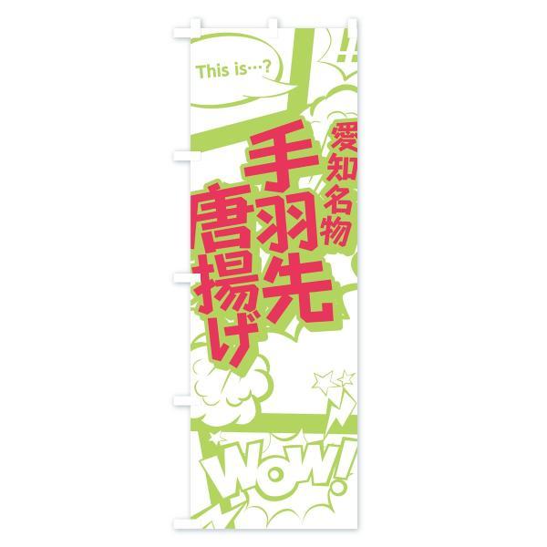 のぼり旗 手羽先唐揚げ|goods-pro|04