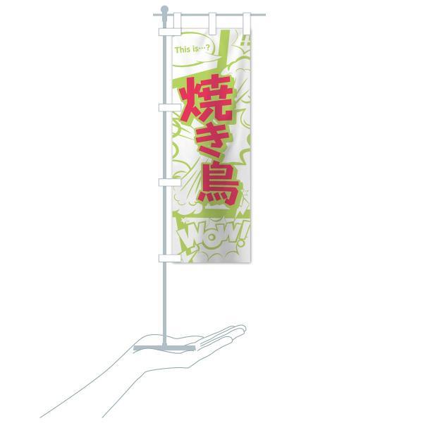 のぼり旗 焼き鳥|goods-pro|20