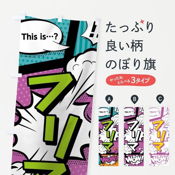 のぼり旗 フリマ|goods-pro