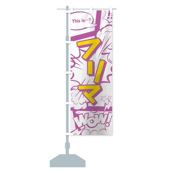のぼり旗 フリマ|goods-pro|15