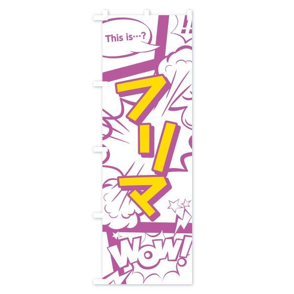 のぼり旗 フリマ|goods-pro|04