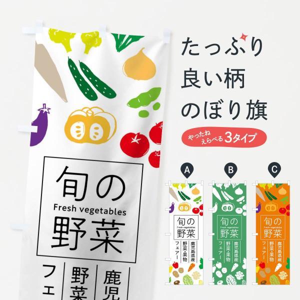 鹿児島県産野菜・果物フェアーのぼり旗