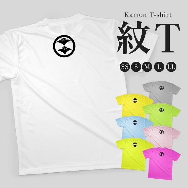Tシャツ 丸に二つ雁金|goods-pro