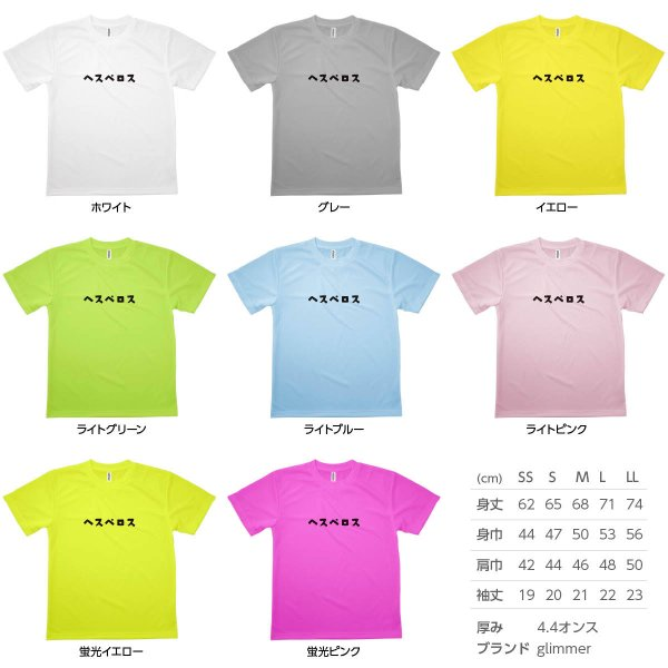 Tシャツ ヘスペロス|goods-pro|03
