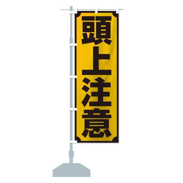 のぼり旗 頭上注意|goods-pro|13