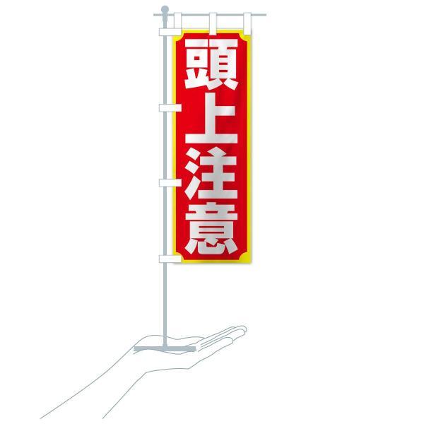 のぼり旗 頭上注意|goods-pro|20