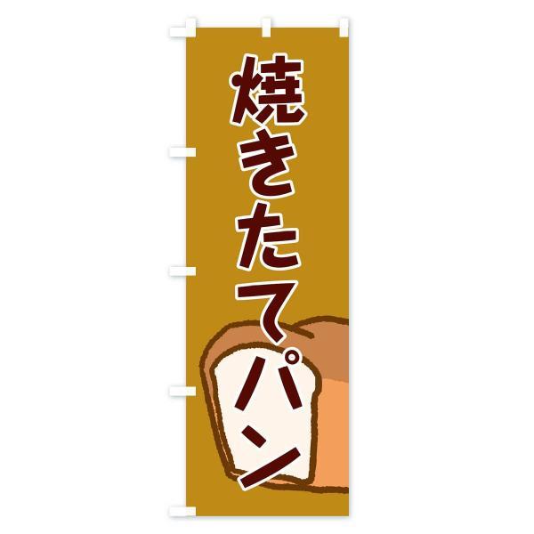 のぼり旗 焼きたてパン goods-pro 02