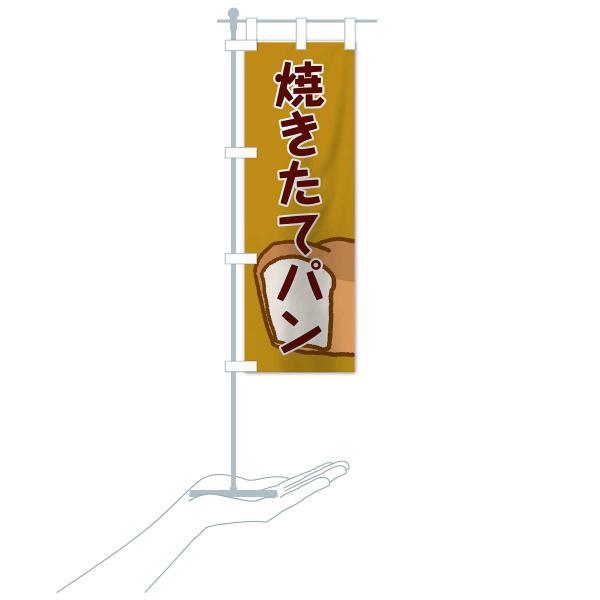 のぼり旗 焼きたてパン goods-pro 16