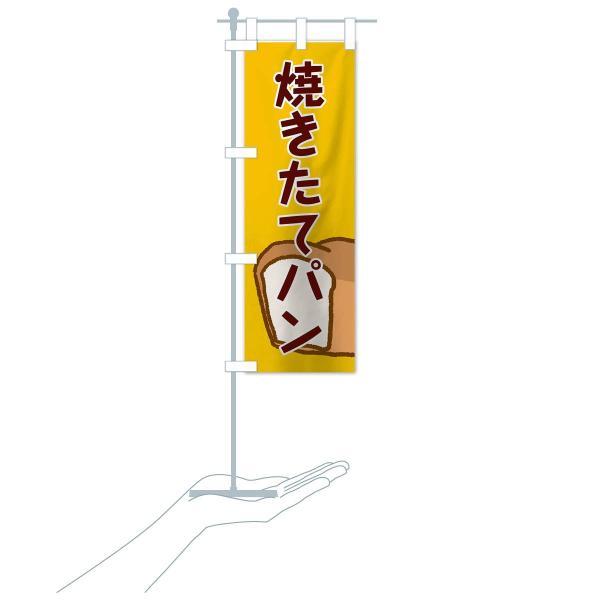 のぼり旗 焼きたてパン goods-pro 17