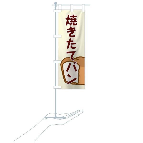 のぼり旗 焼きたてパン goods-pro 20