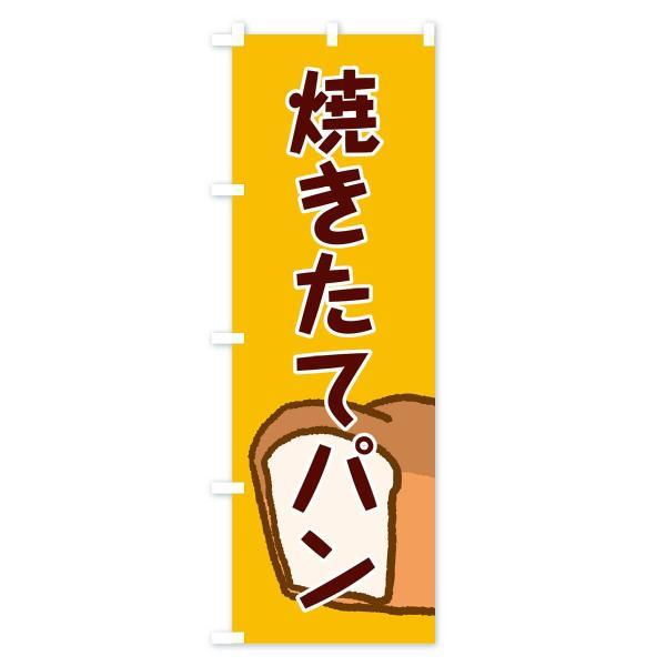 のぼり旗 焼きたてパン goods-pro 03
