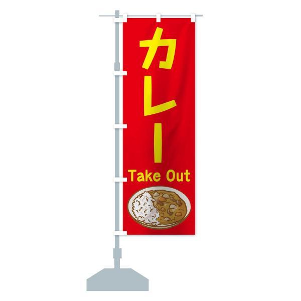 のぼり旗 カレーテイクアウト|goods-pro|15