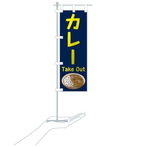 のぼり旗 カレーテイクアウト|goods-pro|16