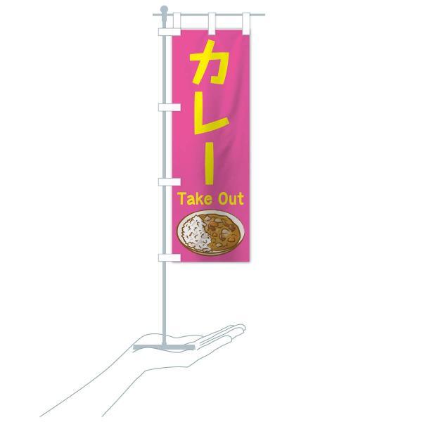 のぼり旗 カレーテイクアウト|goods-pro|17