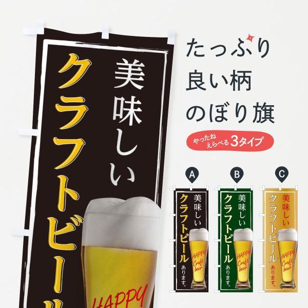 美味しいクラフトビールありますのぼり旗