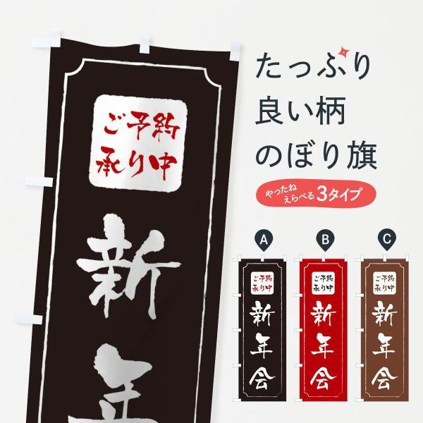 のぼり旗 新年会 goods-pro
