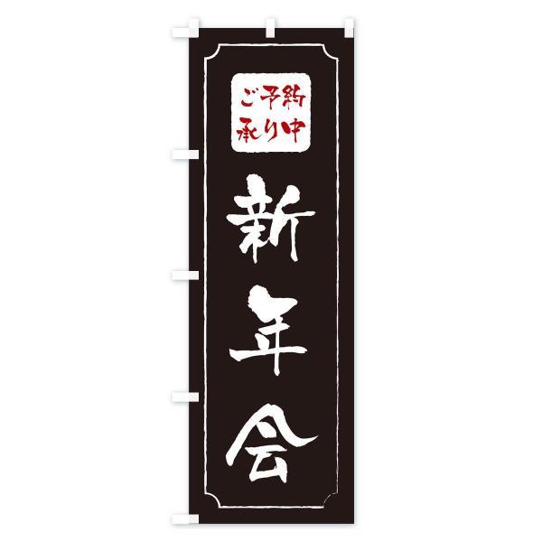 のぼり旗 新年会 goods-pro 02