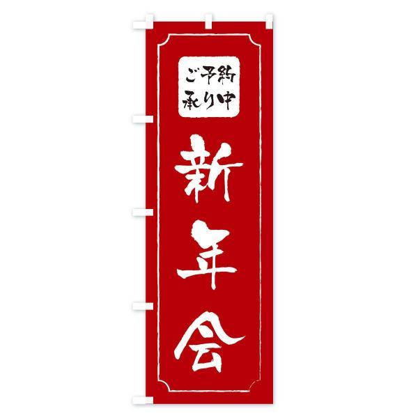 のぼり旗 新年会 goods-pro 03