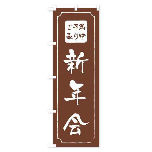 のぼり旗 新年会 goods-pro 04
