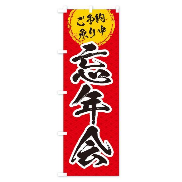 のぼり旗 忘年会|goods-pro|02
