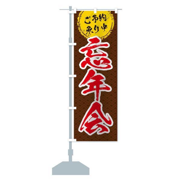 のぼり旗 忘年会|goods-pro|15