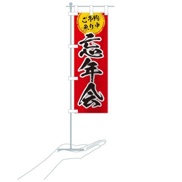のぼり旗 忘年会|goods-pro|16