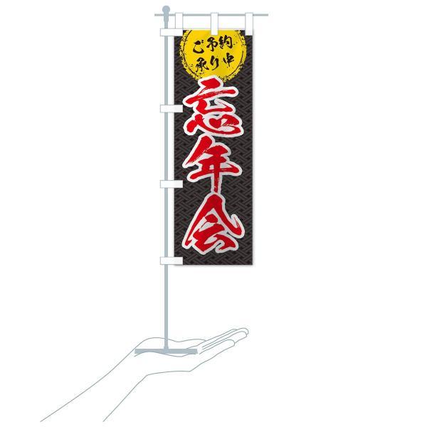 のぼり旗 忘年会|goods-pro|17