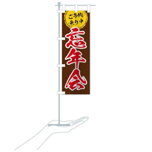 のぼり旗 忘年会|goods-pro|20