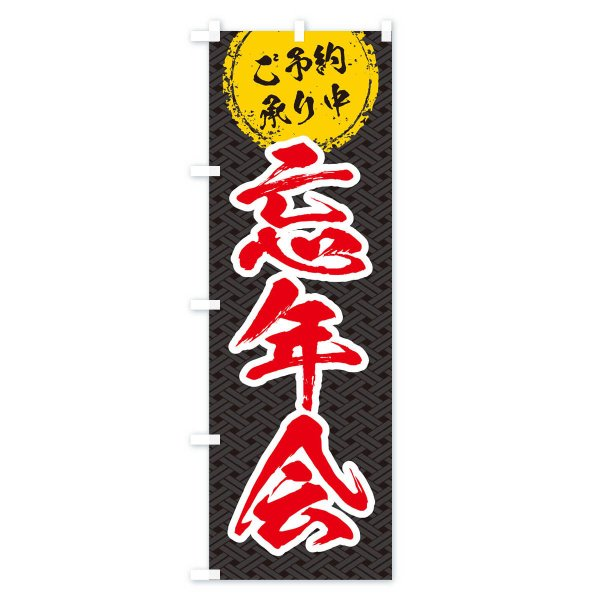 のぼり旗 忘年会|goods-pro|03