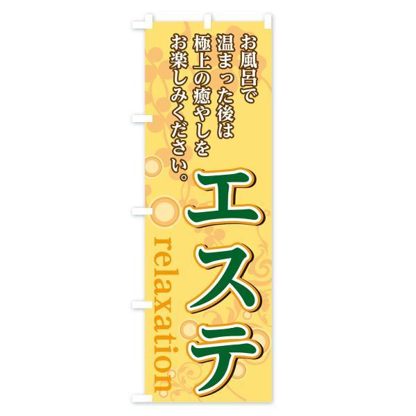 のぼり旗 温泉エステ|goods-pro|02