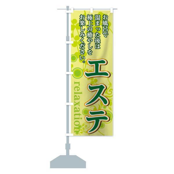 のぼり旗 温泉エステ|goods-pro|15