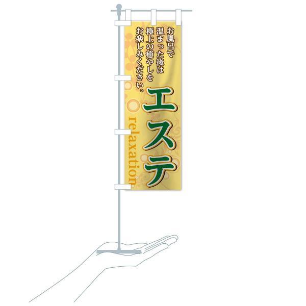 のぼり旗 温泉エステ|goods-pro|16