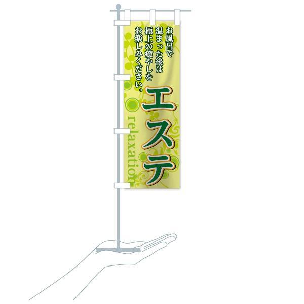 のぼり旗 温泉エステ|goods-pro|20