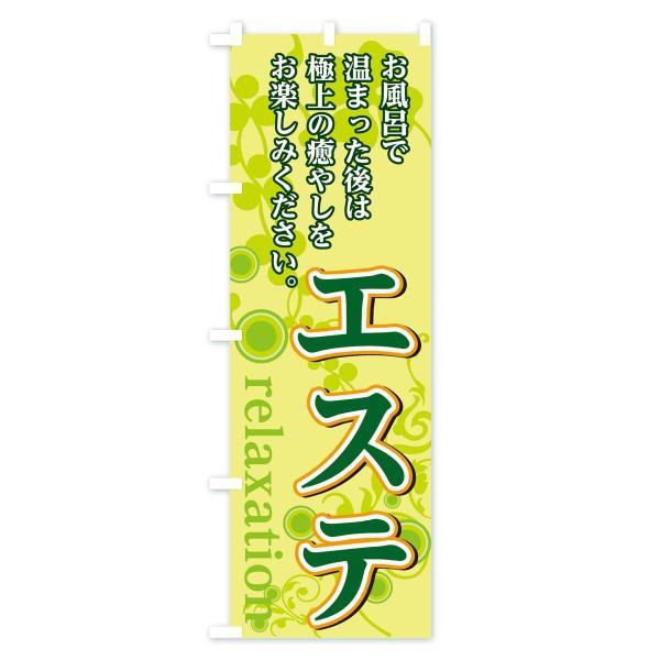 のぼり旗 温泉エステ|goods-pro|04