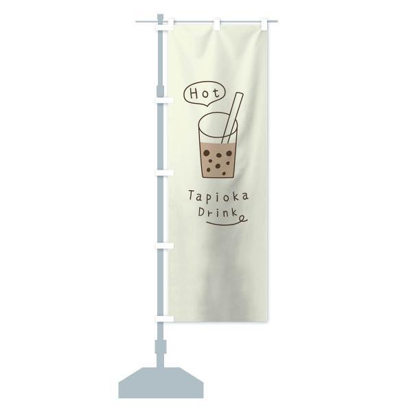のぼり旗 ホットタピオカ|goods-pro|13