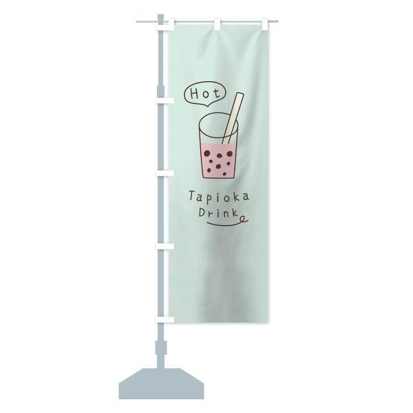 のぼり旗 ホットタピオカ|goods-pro|14
