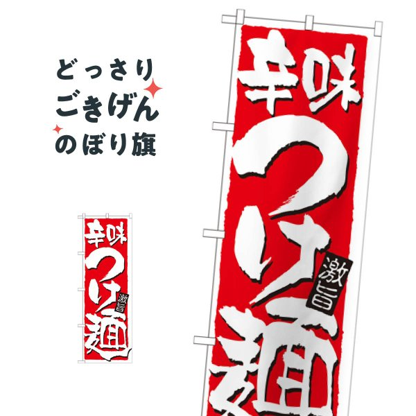 辛味つけ麺 のぼり旗 21021