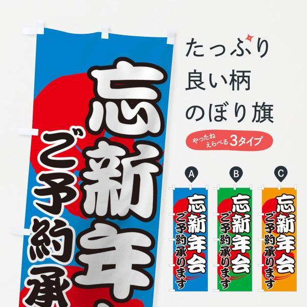 のぼり旗 忘新年会 goods-pro