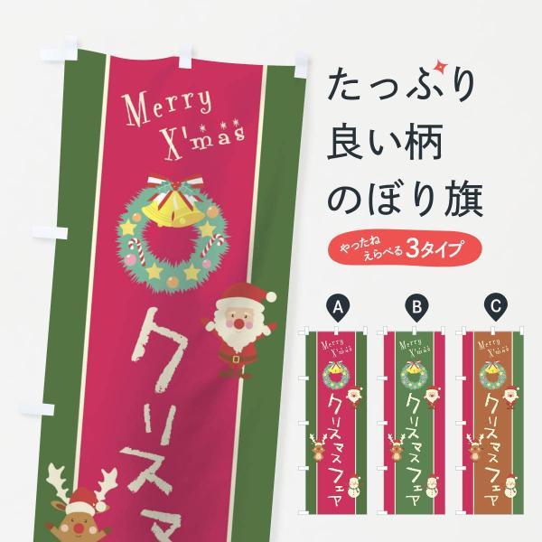 のぼり旗 クリスマスフェア goods-pro