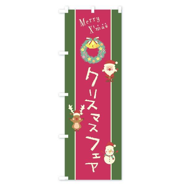 のぼり旗 クリスマスフェア goods-pro 02
