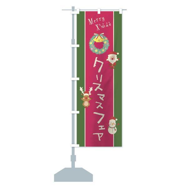 のぼり旗 クリスマスフェア goods-pro 13