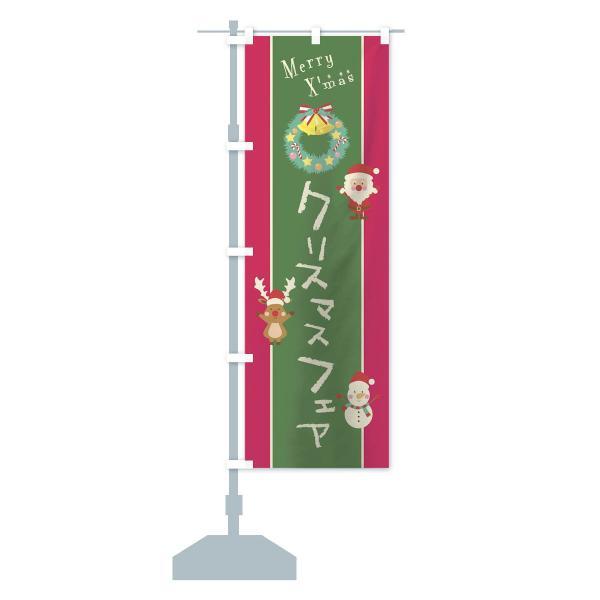 のぼり旗 クリスマスフェア goods-pro 14