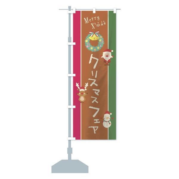 のぼり旗 クリスマスフェア goods-pro 15