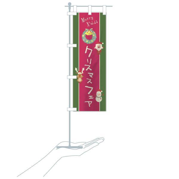 のぼり旗 クリスマスフェア goods-pro 16