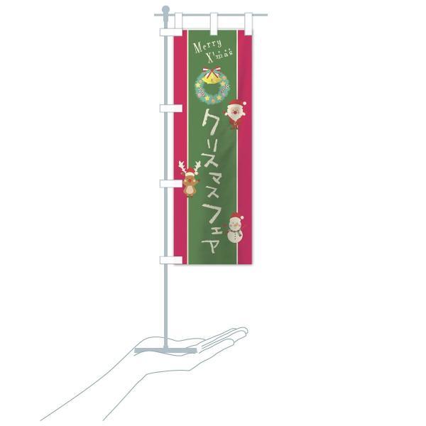 のぼり旗 クリスマスフェア goods-pro 17