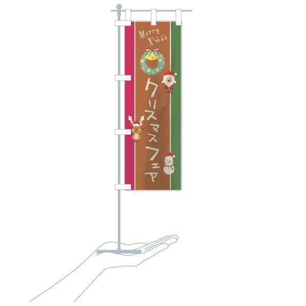 のぼり旗 クリスマスフェア goods-pro 18