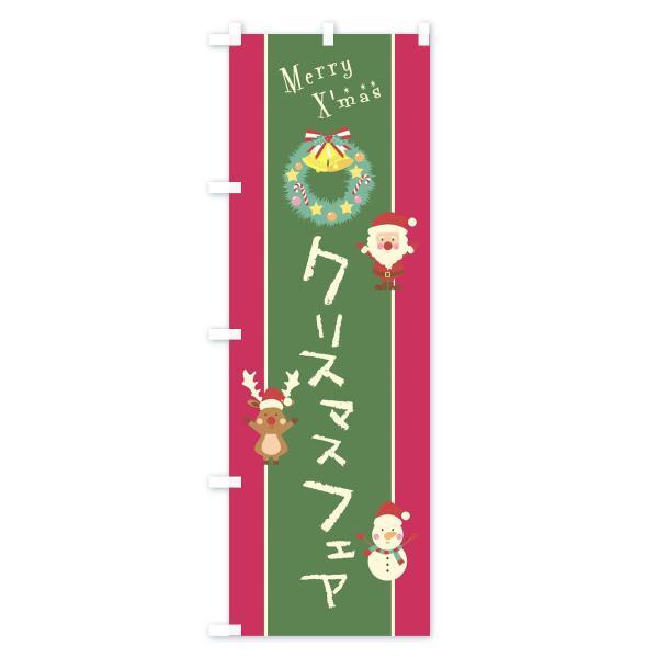 のぼり旗 クリスマスフェア goods-pro 03