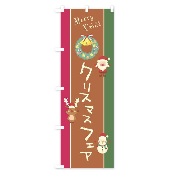 のぼり旗 クリスマスフェア goods-pro 04