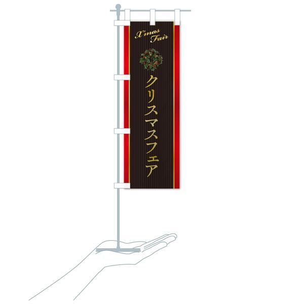 のぼり旗 クリスマスフェア|goods-pro|18