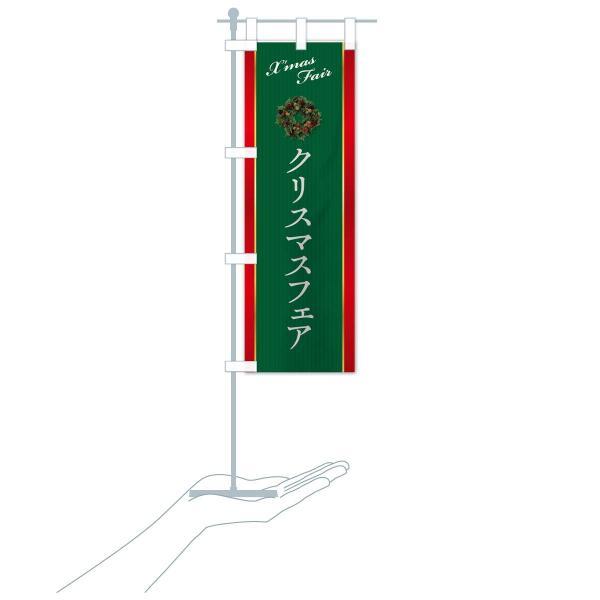 のぼり旗 クリスマスフェア|goods-pro|19